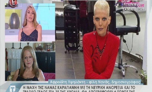 Νανά Καραγιάννη