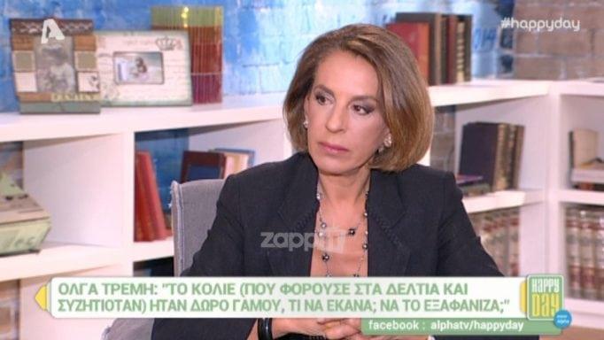 Όλγα Τρέμη