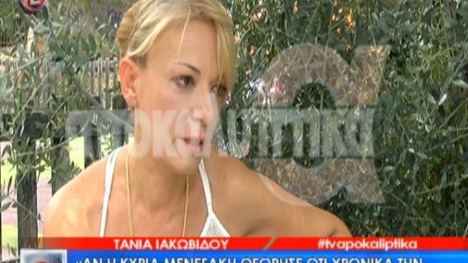 Τάνια Ιακωβίδου
