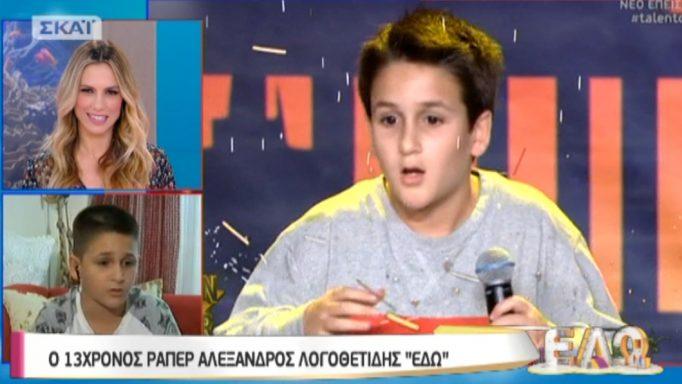 Αλέξανδρος Λογοθετίδης