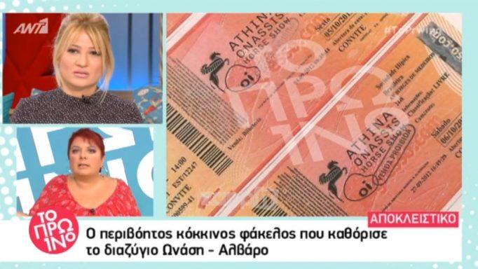 Διαζύγιο Αθηνάς Ωνάση - Αλβάρο