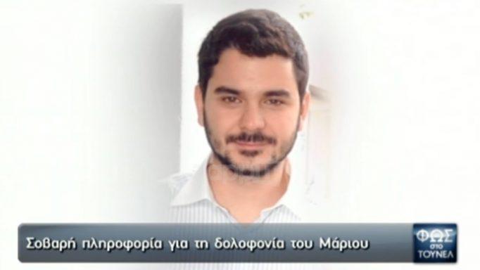 Μάριος Παπαγεωργίου