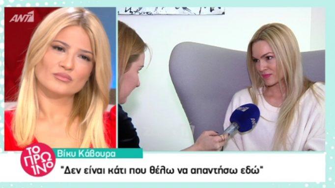 Βίκυ Κάβουρα: «Δεν θέλω να απαντήσω για τη συνεργασία μου με τον Μάνο Παπαγιάννη»(video)