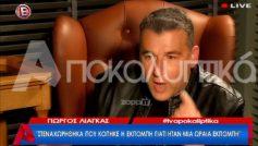 Γιώργος Λιάγκας