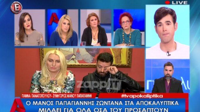 Καταρρακωμένος ο Μάνος Παπαγιάννης: «Θα δεχόμουν από τη Σοφία μια συγγνώμη για την διαπόμπευσή μου»!(video)