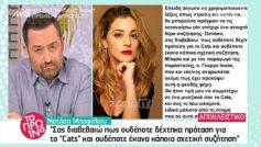 ΝΑΤΑΣΣΑ ΜΠΟΦΙΛΙΟΥ