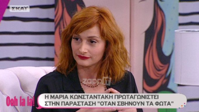 Μαρία Κωνσταντάκη: Με το καλησπέρα την… είπε στη Σάσα Σταμάτη!(vid)