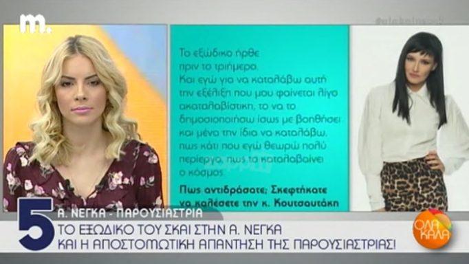 Αθηναϊς Νέγκα