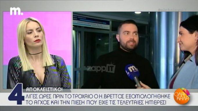Ηλίας Βρεττός: Όλα όσα είπε σε τηλεοπτική του συνέντευξη λίγες ώρες πριν το τροχαίο!(vid)