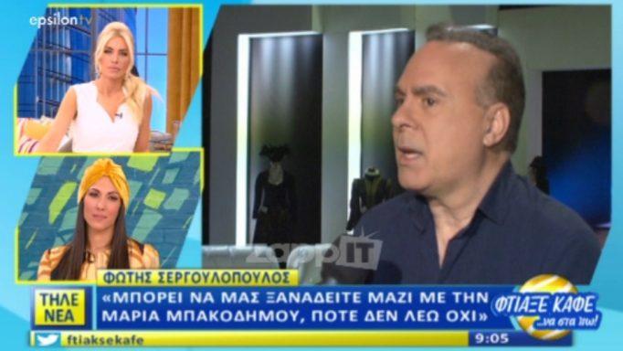Φώτης Σεργουλόπουλος