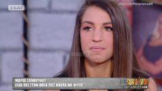 Μαρία Σαμαρίνου