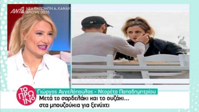 Γιώργος Αγγελόπουλος Ντορέττα Παπαδημητρίου
