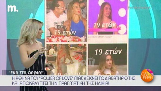 Αθηνά Χρυσαντίδου