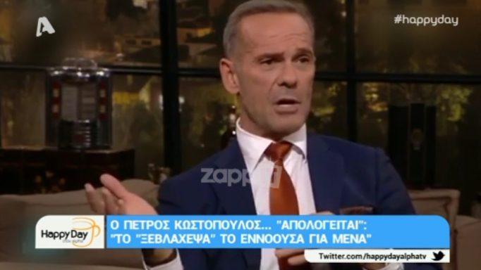 Πέτρος Κωστόπουλος
