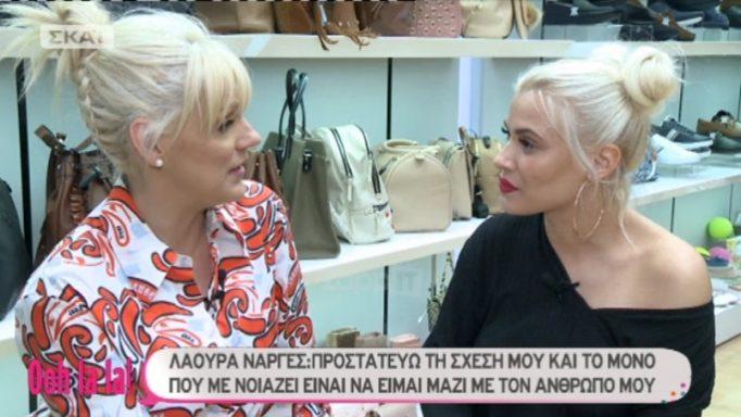 Η Σάσα ρώτησε τη Λάουρα για την Αναστασία Περράκη! Πώς αντέδρασε;