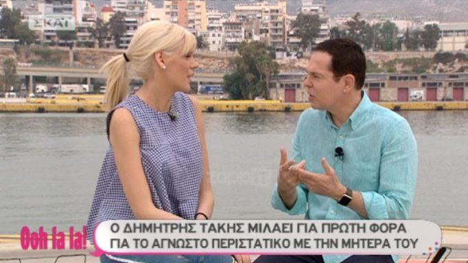 Δημήτρης Τάκης