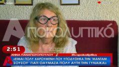 Άννα Παναγιωτοπούλου