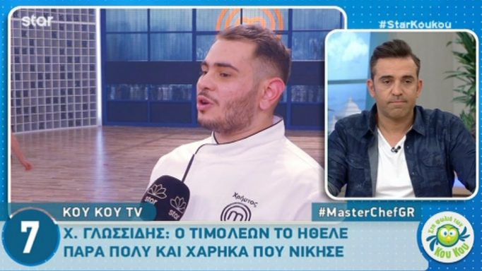 Χρήστος Γλωσσίδης