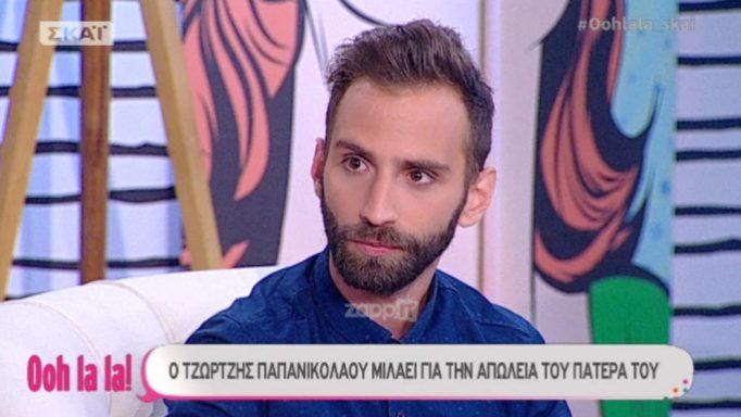 Τζώρτζης Παπανικολάου
