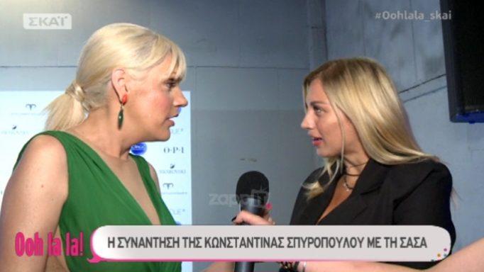 Η Σάσα Σταμάτη αιφνιδίασε την Κωνσταντίνα Σπυροπούλου! Πρώτη τους συνάντηση on camera…