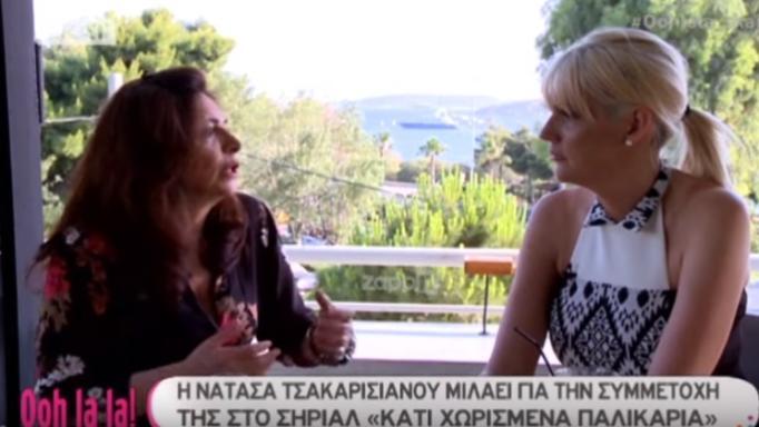 Νατάσα Τσακαρισιάνου