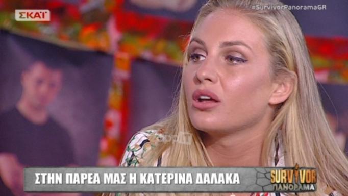 Κατερίνα Δαλάκα