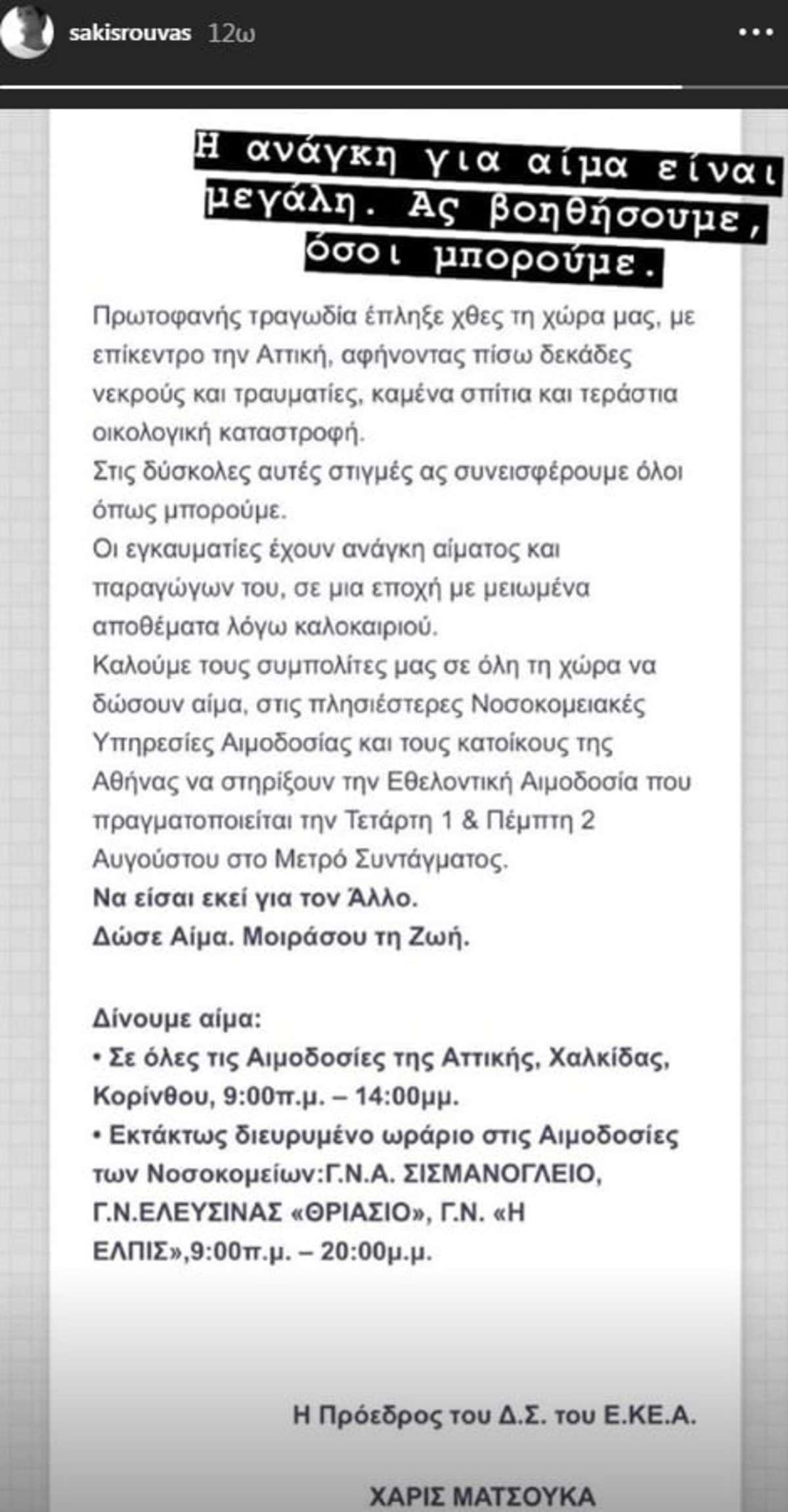 Σάκης Ρουβάς