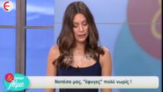 Τζωρτζίνα Μαλλιαρόζη