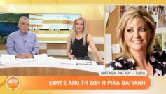 Νατάσα Ράγιου