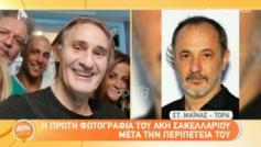 Άκης Σακελλαρίου