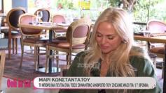 Μαρί Κωνσταντάτου