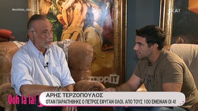 Άρης Τερζόπουλος