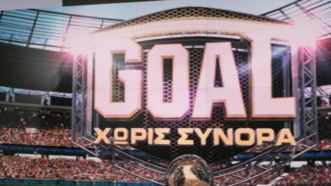Goal Χωρίς Σύνορα