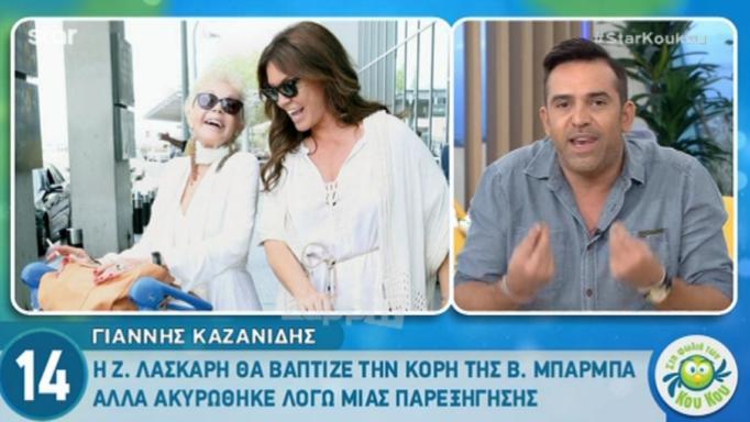 Γιάννης Καζανίδης