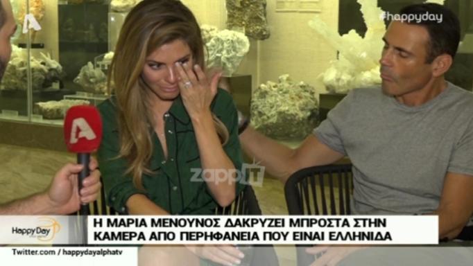 Μαρία Μενούνος