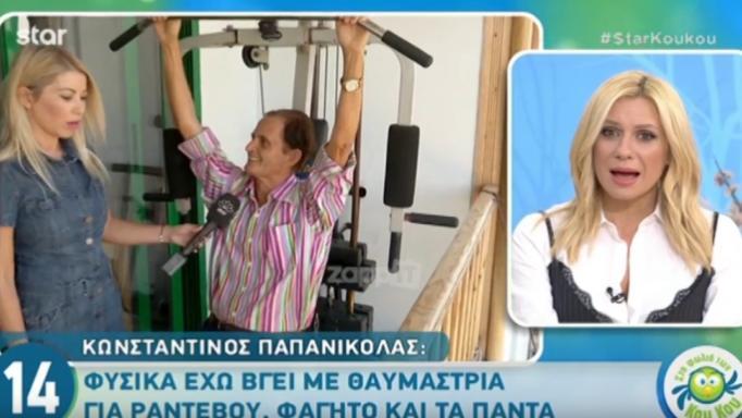 Κωνσταντίνος Παπανικόλας