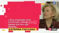 Κατερίνα Γιουλάκη