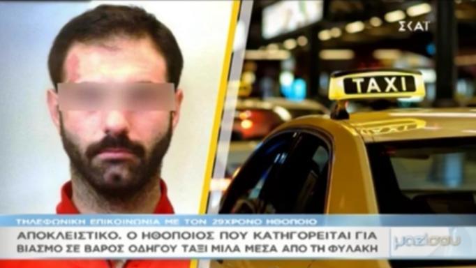 ηθοποιός ταξί