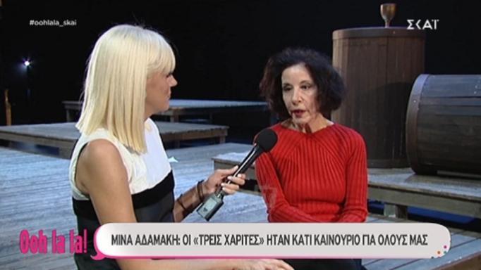 Μίνα Αδαμάκη
