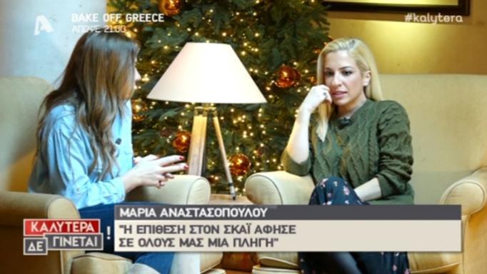 Μαρία Αναστασοπούλου