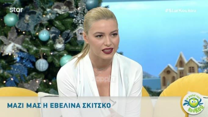Εβελίνα Σκίτσκο