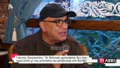 Γιάννης Ζουγανέλης
