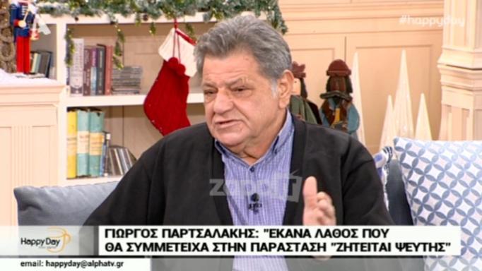 Γιώργος Παρτσαλάκης