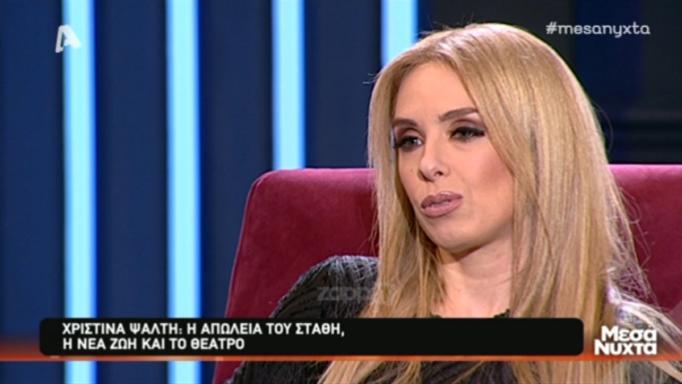 Χριστίνα Ψάλτη