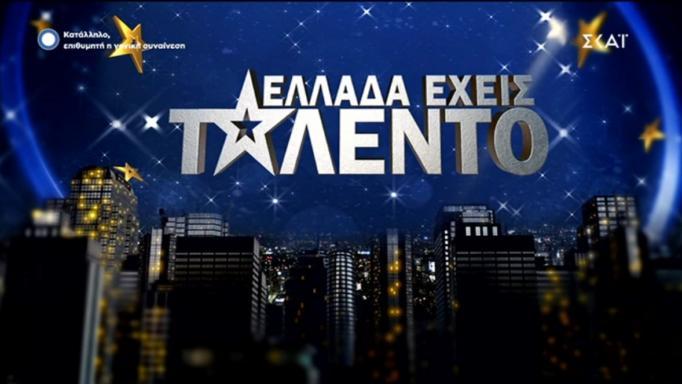Ελλάδα έχεις Ταλέντο