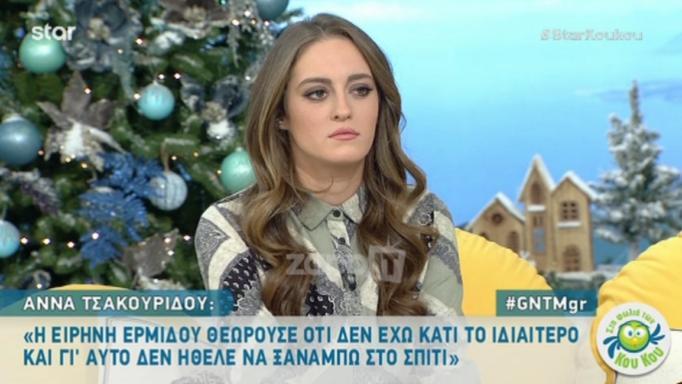 Άννα Τσακουρίδου