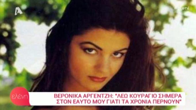 Βερόνικα Αργέντζη