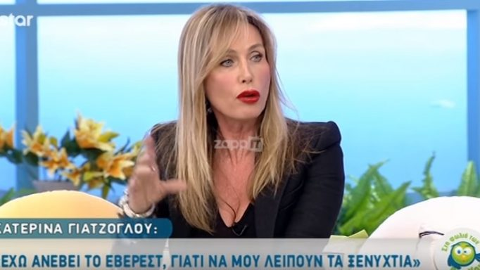 Κατερίνα Γιατζόγλου