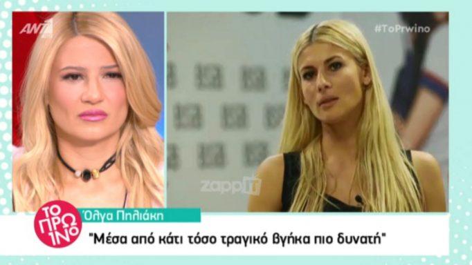 Όλγα Πηλιάκη