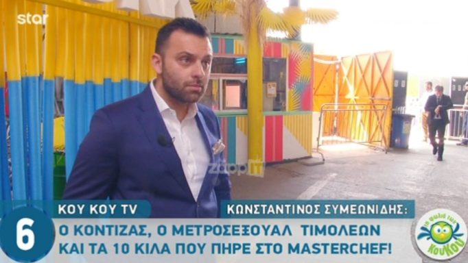 Κωνσταντίνος Συμεωνίδης
